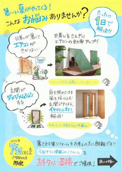 夏のお悩みチラシ2016 (1).png