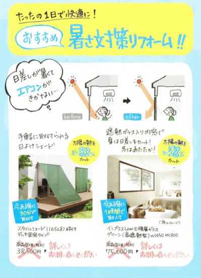 夏のお悩みチラシ2016 (2).png