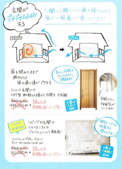 夏のお悩みチラシ2016 (3).png