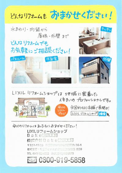 夏のお悩みチラシ2016 (4).png