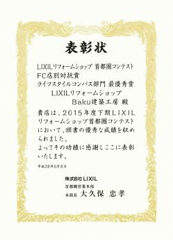賞状 2016LSC部門 FC店対抗賞.png