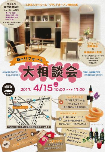 春フェア2017 (1).png