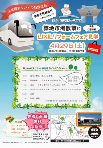 バスツアー2017チラシ_表.png