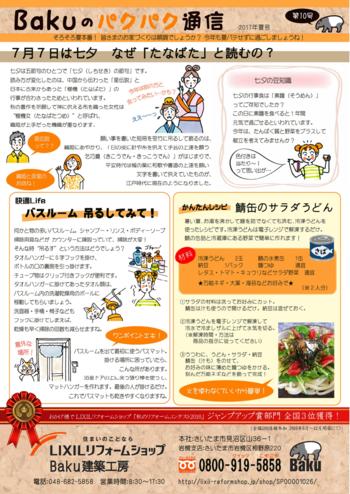 ニュースレター17年夏号(表).png