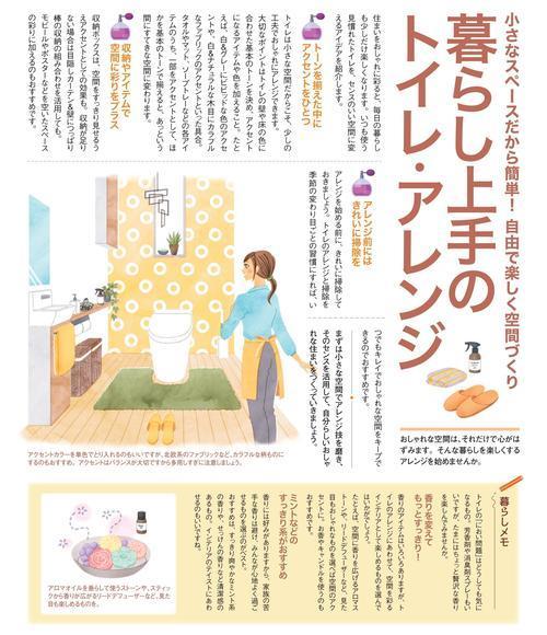 トイレアレンジ1.jpg