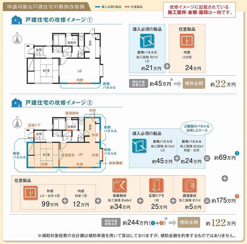 次世代建材の工事例.jpg