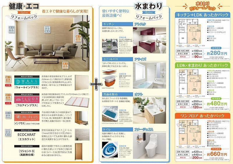 https://lixil-reformshop.jp/shop/SP00001065/photos/b7f06c885478d8246171f5c10df0647a966d8184.jpg