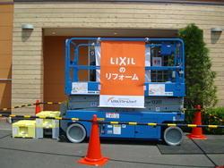 高所作業車1.jpg