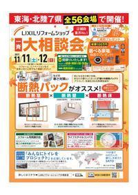 https://lixil-reformshop.jp/shop/SP00001079/assets_c/2017/10/25254ecfefdc9999abdcccbbad6758b435f2281e-thumb-autox283-167331.jpg