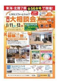 https://lixil-reformshop.jp/shop/SP00001079/assets_c/2017/10/9e30c79fc6c0ee1b6f3c2655f4b3a5f097a2400f-thumb-autox283-167328.jpg
