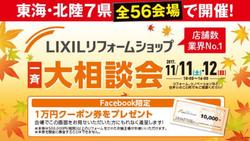 LIXIL合同イベント.PNGのサムネイル画像