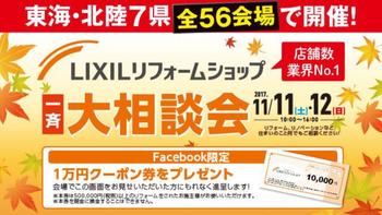 https://lixil-reformshop.jp/shop/SP00001079/assets_c/2017/10/d83f307f64ef2334b43b2966af94f51310f82d8c-thumb-350xauto-166380.png
