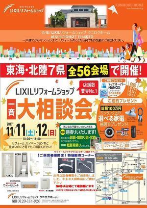 11月11.12大相談会チラシ.jpg