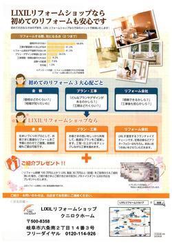 紹介キャンペーンチラシ2.jpg