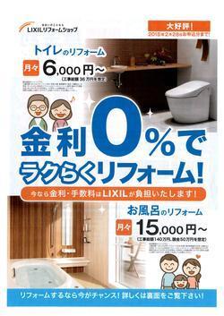 無金利ローンキャンペーンチラシ1.jpg