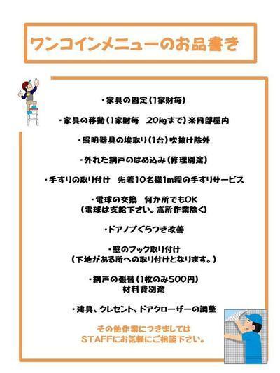 ワンコインメニューのお品書き.jpg