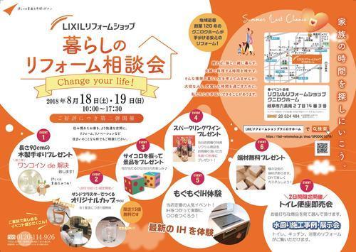 8.18.19暮らしのリフォーム相談会1.jpg
