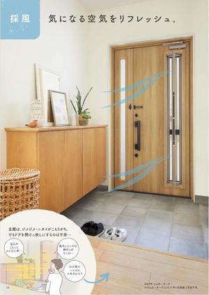 玄関ドア 採風.JPG