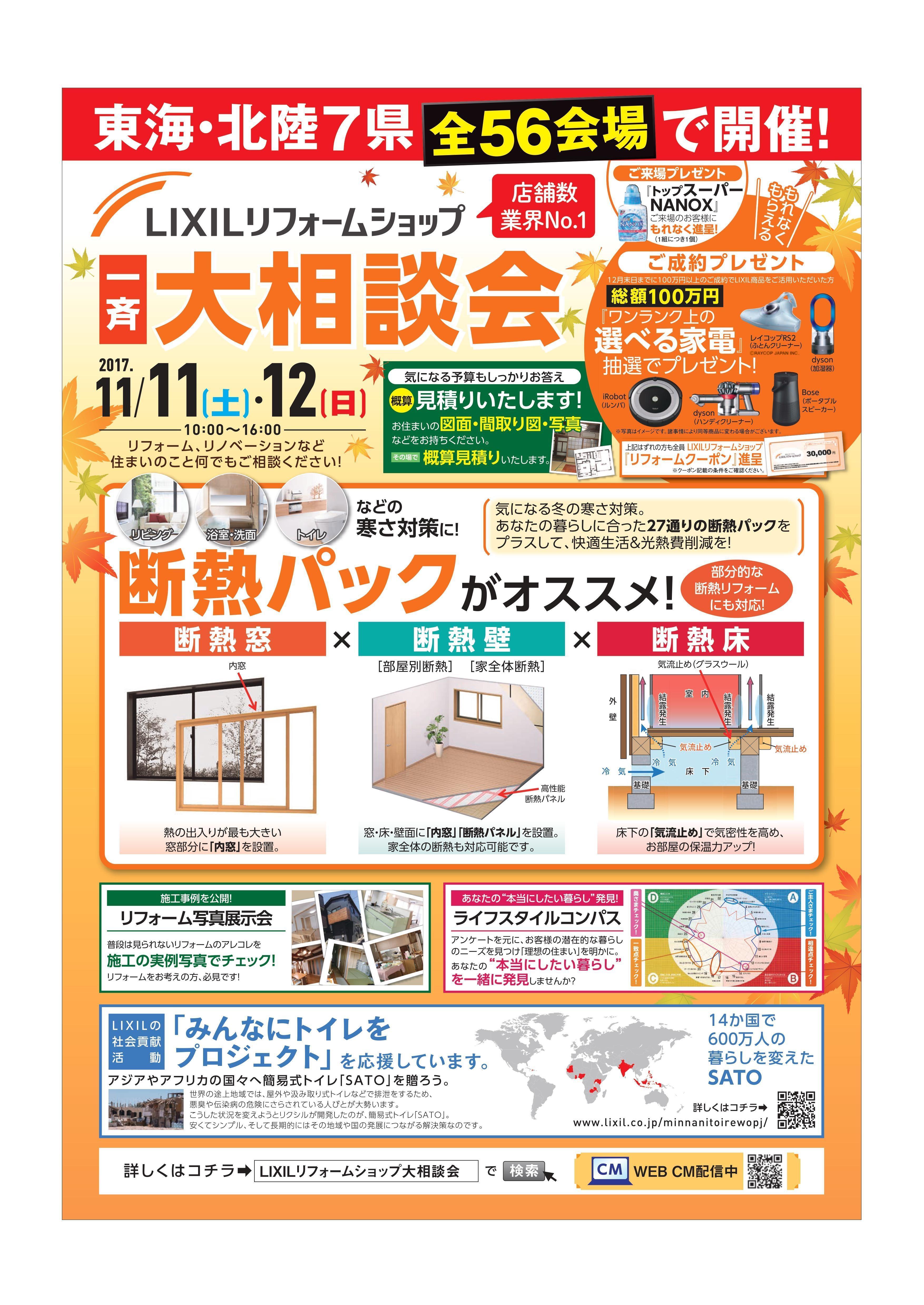https://www.lixil-reformshop.jp/shop/SP00001079/photos/25254ecfefdc9999abdcccbbad6758b435f2281e.jpg
