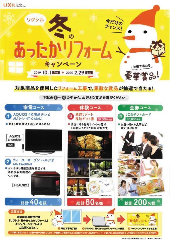 https://www.lixil-reformshop.jp/shop/SP00001083/photos/3c9d39684c698883f9f3d799aaa5dd1dc308d2b7.jpg
