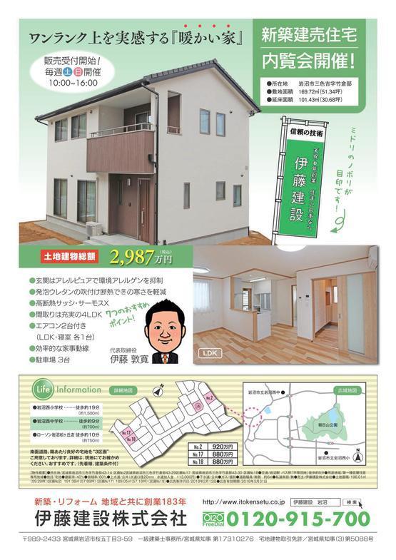 【再校】伊藤建設株式会社 (1)_01.jpg