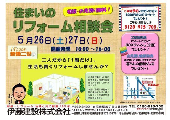 2018.5月相談会チラシ_01.jpg