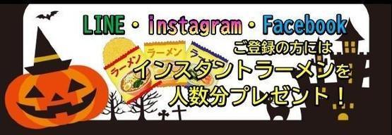 ラーメン号_page_1.jpg