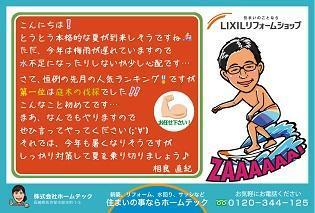 【ハガキ】20190626、7月号.jpg