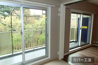 サッシのカバー工法や内窓、壁断熱で快適に