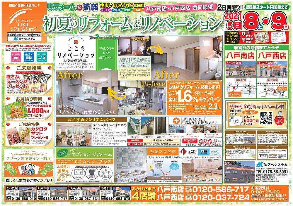2021.5.8-9-表面八戸地区_page-0001.jpg