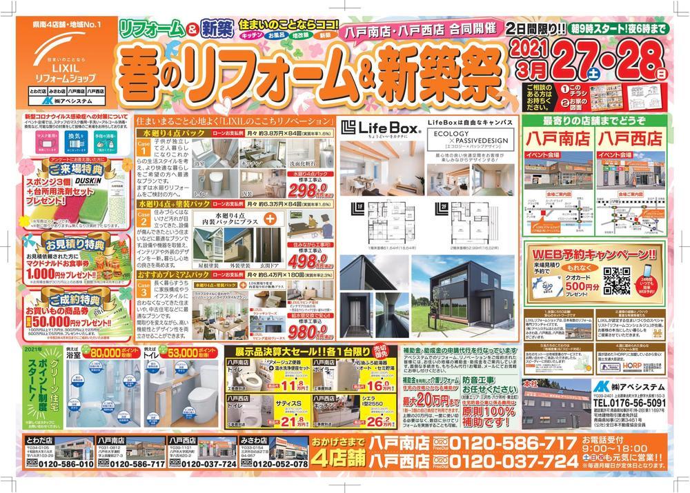2021.3.27-28 八戸_page-0001.jpg