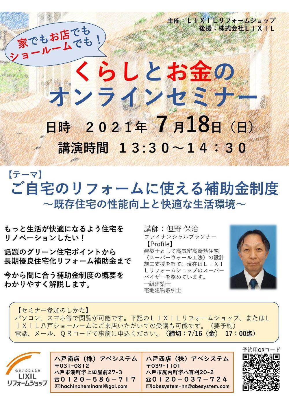 【完成版】八戸_くらしとお金の無料セミナー_page-0001.jpg