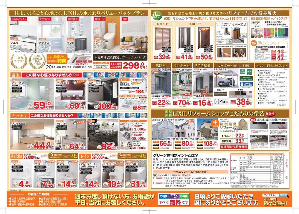 2021.5.8-9-裏面共通_page-0001.jpg