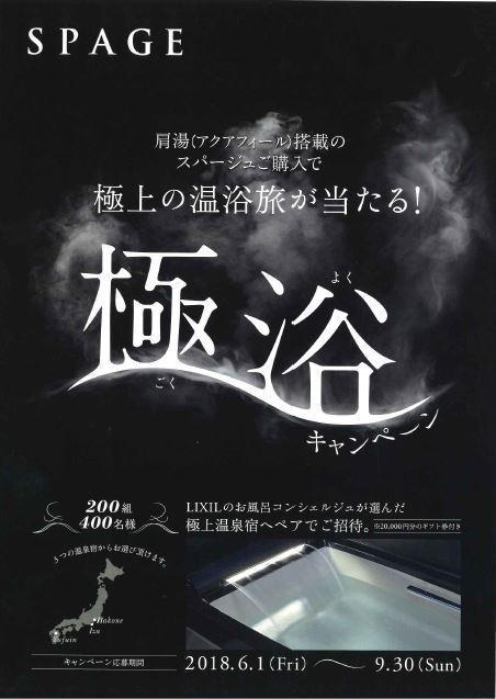 gokuyoku1.JPG