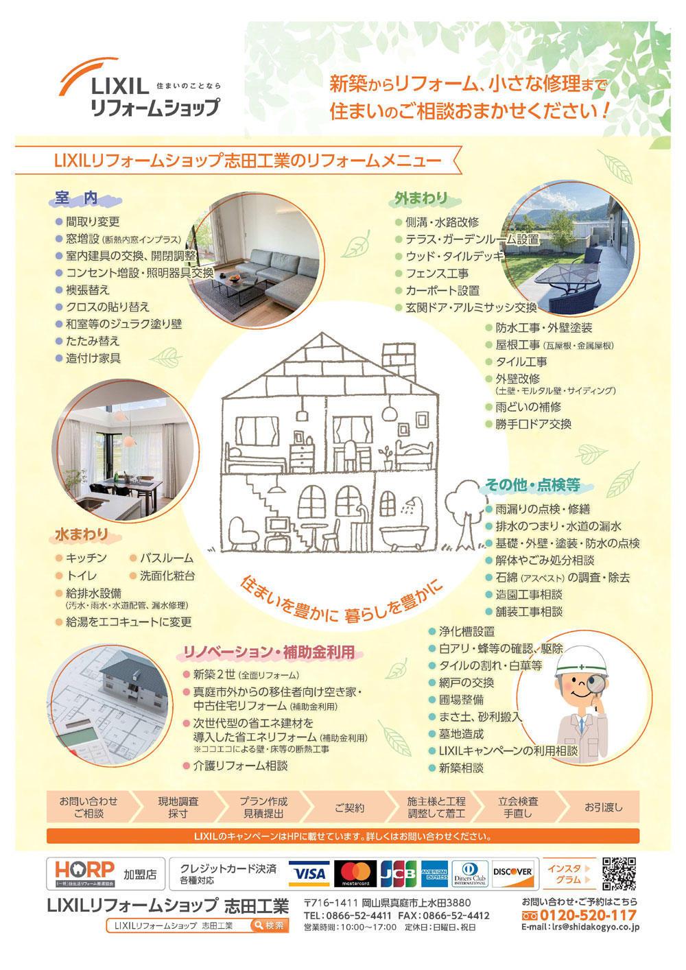 https://lixil-reformshop.jp/shop/SP00001148/Photos/83014a11f994d821681c313a03b0f1ae725cec77.jpg