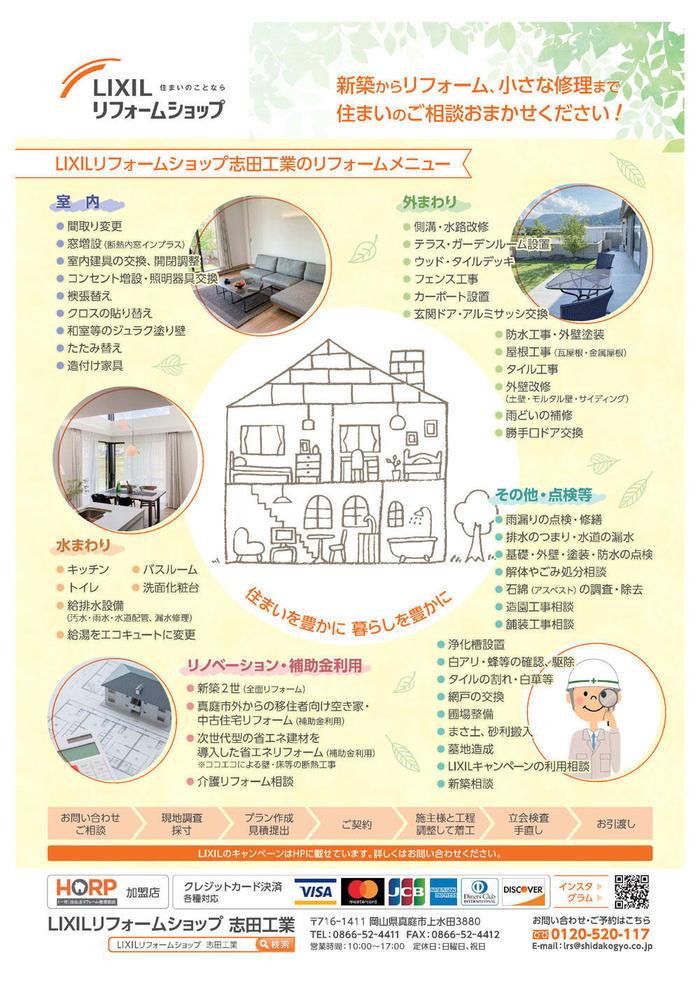相談会チラシ-2.jpg