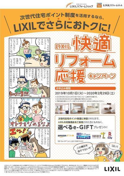 LIXIL快適RF応援CPチラシ(編集可能PDF)_page-0001.jpg