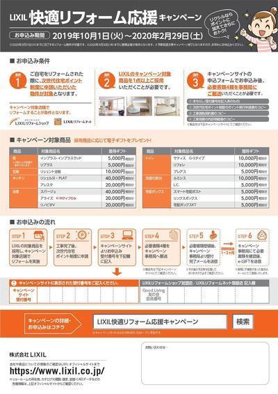 LIXIL快適RF応援CPチラシ(編集可能PDF)_page-0002.jpg