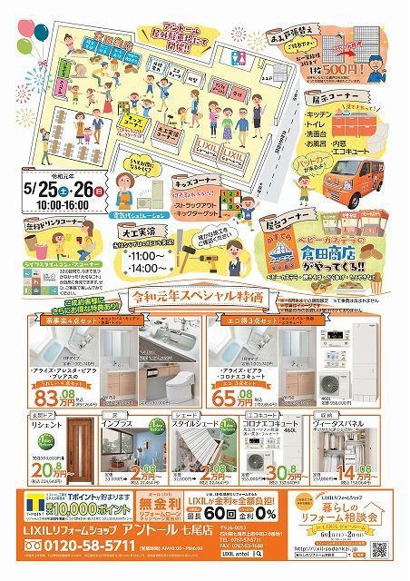 s-1周年イベントチラシ裏.jpg