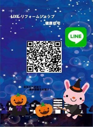 LINEお友だち追加 画像.JPG