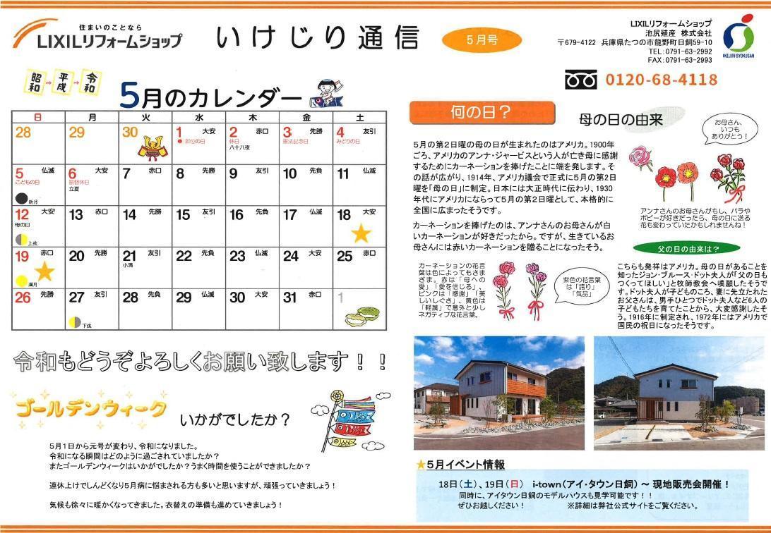 いけじり通信2019年5月号表.jpg
