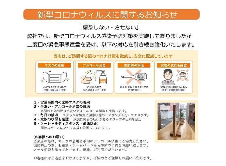 コロナ対策_page-0001.jpg