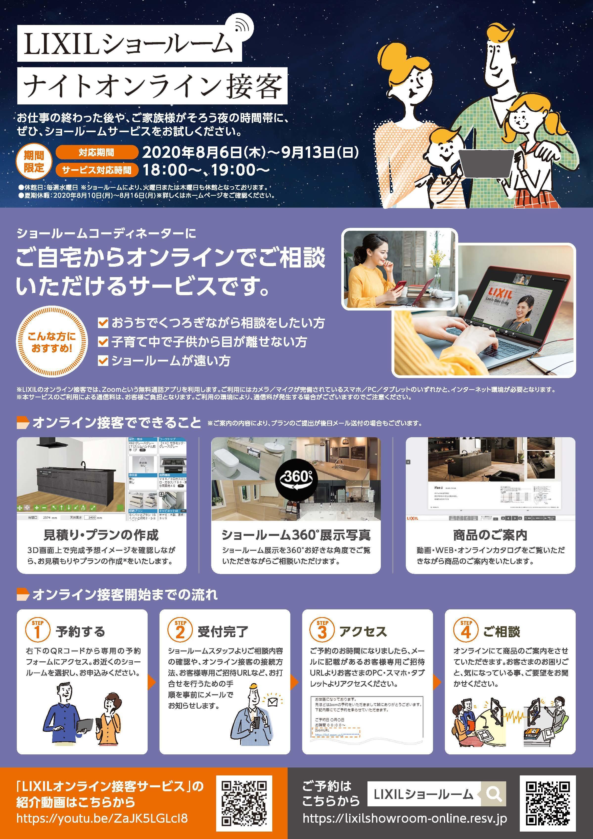 LIXIL_web.jpg